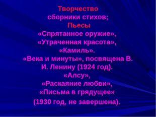 Творчество сборники стихов; Пьесы «Спрятанное оружие», «Утраченная красота»,