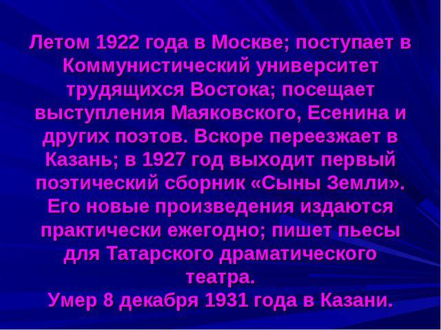 Летом 1922 года в Москве; поступает в Коммунистический университет трудящихс...