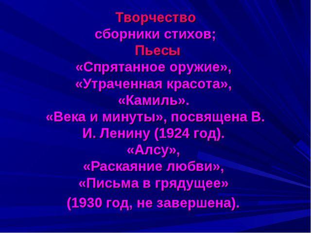Творчество сборники стихов; Пьесы «Спрятанное оружие», «Утраченная красота»,...