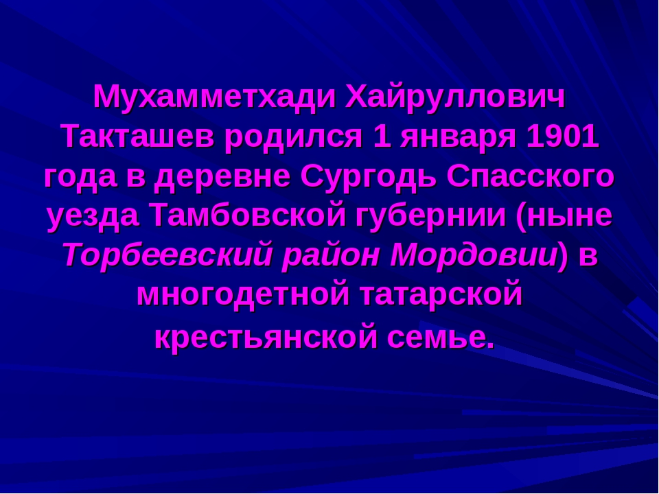 Мухамметхади Хайруллович Такташев родился 1 января 1901 года в деревне Сурго...