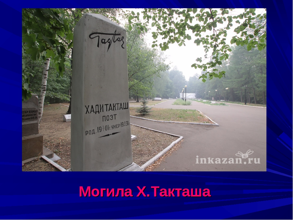 Могила Х.Такташа