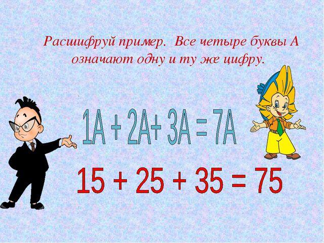 Расшифруй пример. Все четыре буквы А означают одну и ту же цифру.