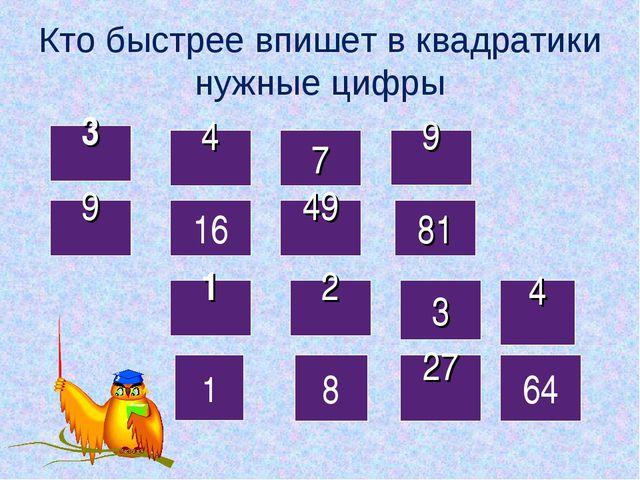 Кто быстрее впишет в квадратики нужные цифры 3 4 9 16 49 9 81 7 1 2 4 8 27 1...
