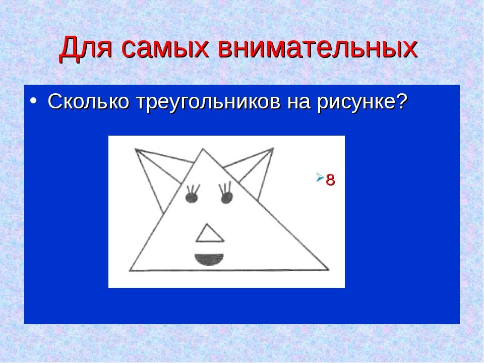 Для самых внимательных Сколько треугольников на рисунке? 8