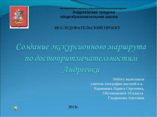 Муниципальное казенное общеобразовательное учреждение Андреевская средняя общ