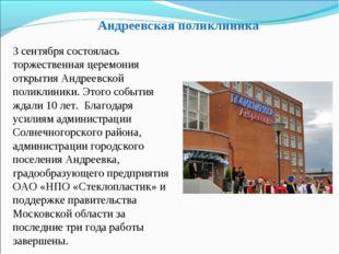 Андреевская поликлиника 3 сентября состоялась торжественная церемония открыти