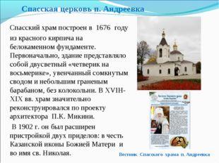 Спасская церковь п. Андреевка Спасский храм построен в 1676 году из красног