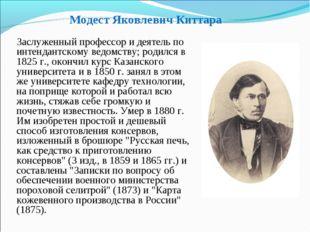 Модест Яковлевич Киттара Заслуженный профессор и деятель по интендантскому ве