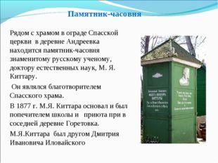 Памятник-часовня Рядом с храмом в ограде Спасской церкви в деревне Андреевка
