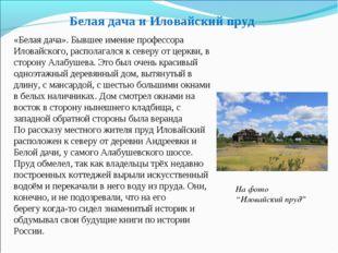 «Белая дача». Бывшее имение профессора Иловайского, располагался к северу от