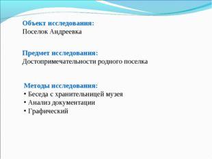 Объект исследования: Поселок Андреевка Предмет исследования: Достопримечатель