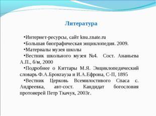 Литература Интернет-ресурсы, сайт knu.znate.ru Большая биографическая энцикло