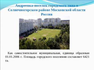 Андреевка-поселок городского типа в Солнечногорском районе Московской области