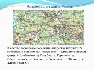 Андреевка на карте России В составe городского поселения Андреевка находятся