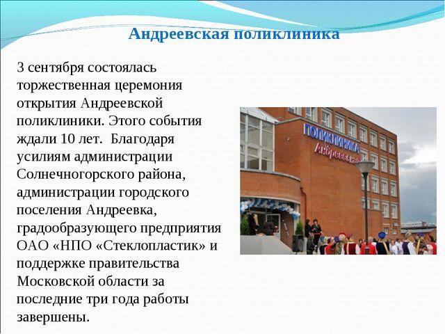 Андреевская поликлиника 3 сентября состоялась торжественная церемония открыти...