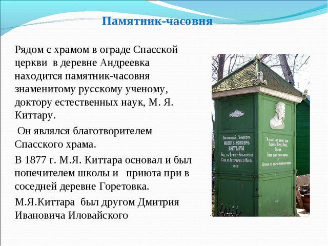 Памятник-часовня Рядом с храмом в ограде Спасской церкви в деревне Андреевка...