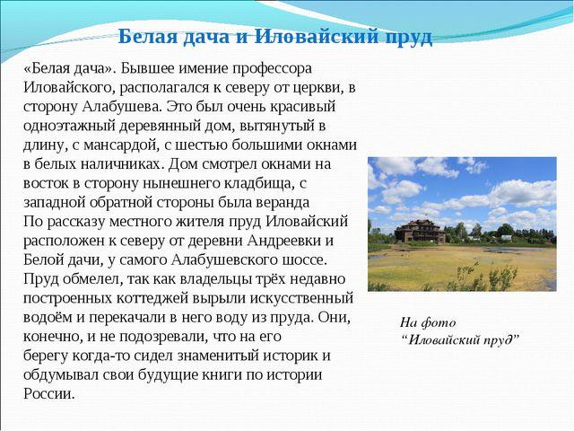 «Белая дача». Бывшее имение профессора Иловайского, располагался к северу от...