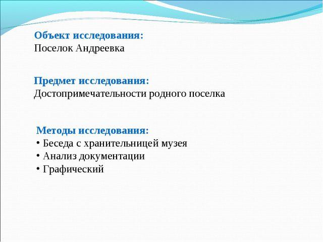 Объект исследования: Поселок Андреевка Предмет исследования: Достопримечатель...