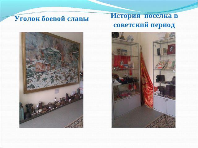Уголок боевой славы История поселка в советский период