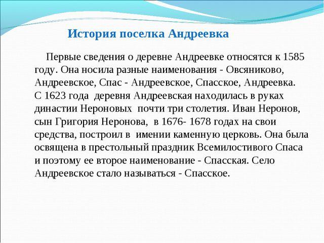 История поселка Андреевка Первые сведения о деревне Андреевке относятся к 158...