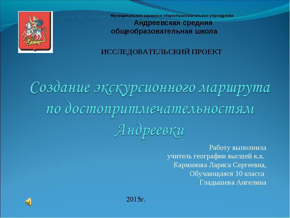 Муниципальное казенное общеобразовательное учреждение Андреевская средняя общ...
