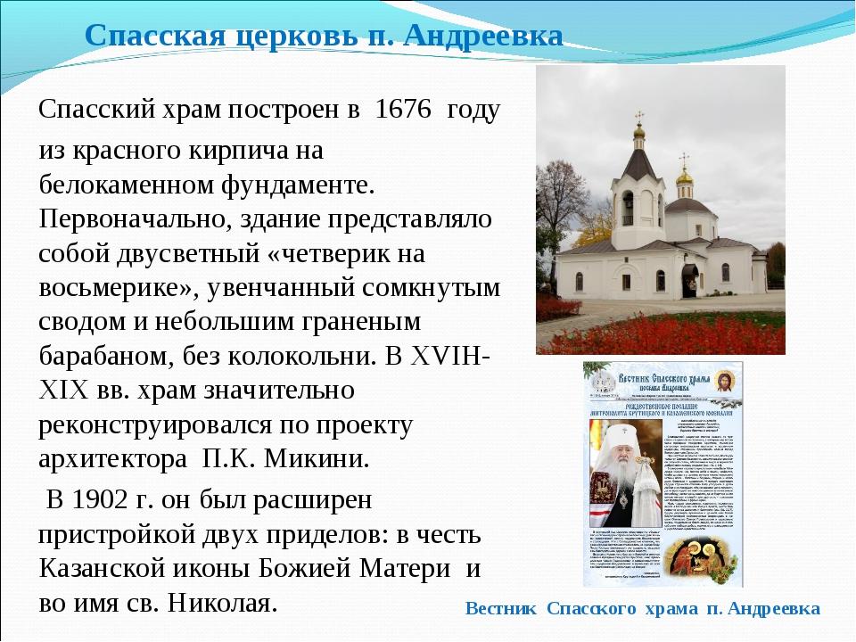 Спасская церковь п. Андреевка Спасский храм построен в 1676 году из красног...