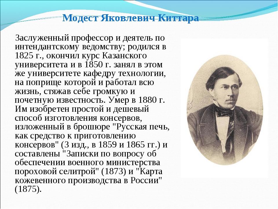 Модест Яковлевич Киттара Заслуженный профессор и деятель по интендантскому ве...