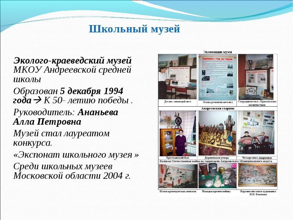Школьный музей Эколого-краеведский музей МКОУ Андреевской средней школы Образ...