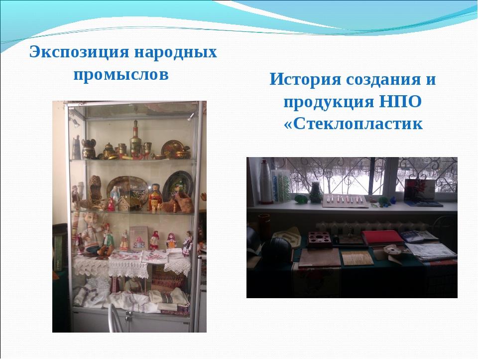 История создания и продукция НПО «Стеклопластик Экспозиция народных промыслов