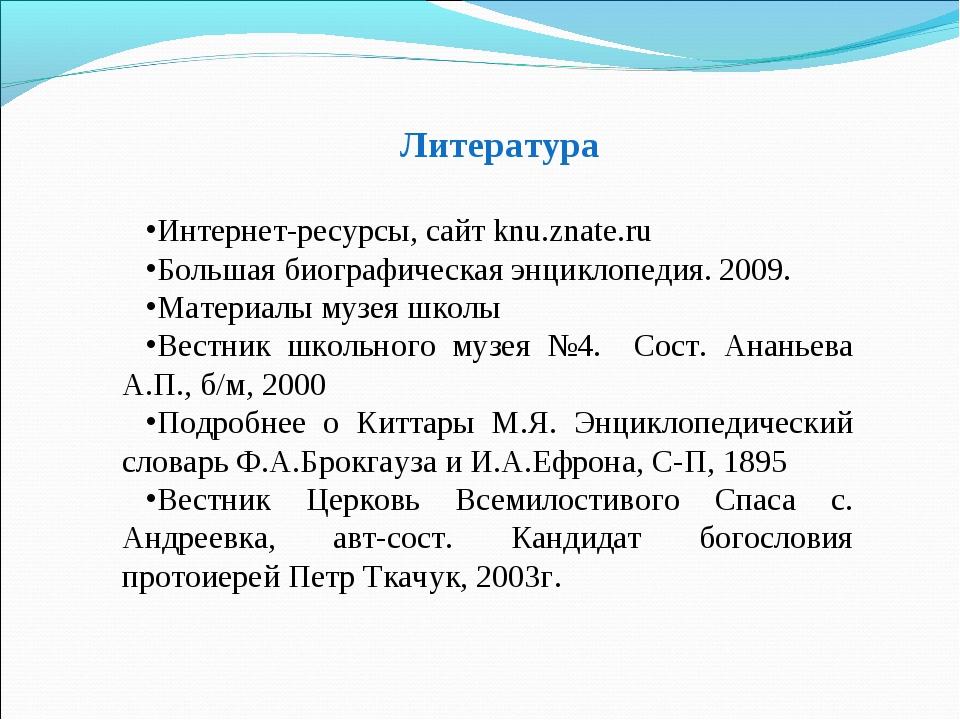 Литература Интернет-ресурсы, сайт knu.znate.ru Большая биографическая энцикло...