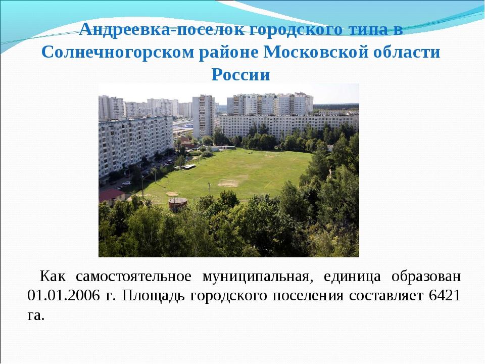 Андреевка-поселок городского типа в Солнечногорском районе Московской области...