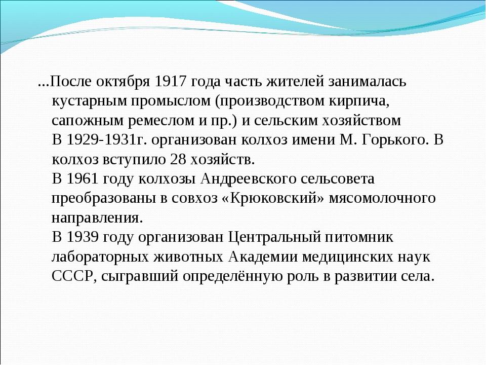 ...После октября 1917 года часть жителей занималась кустарным промыслом (прои...