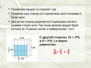 Рассмотрим квадрат со стороной 1 дм. Разделим одну сторону на 3 одинаковые ча