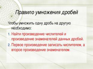 Правило умножения дробей Чтобы умножить одну дробь на другую необходимо: Найт