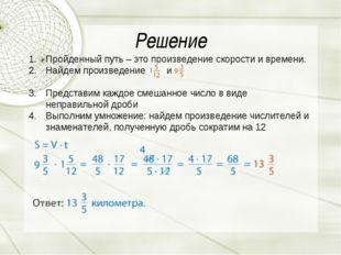 Решение Пройденный путь – это произведение скорости и времени. Найдем произве
