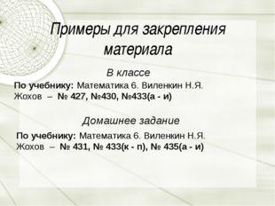 Примеры для закрепления материала По учебнику: Математика 6. Виленкин Н.Я. Жо