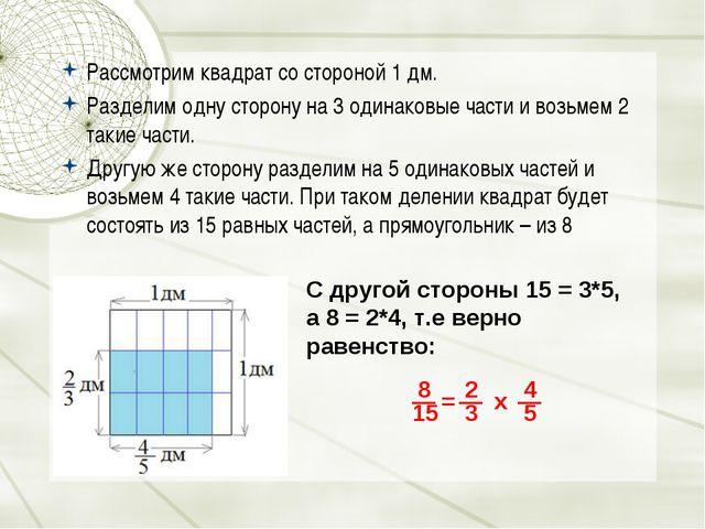 Рассмотрим квадрат со стороной 1 дм. Разделим одну сторону на 3 одинаковые ча...