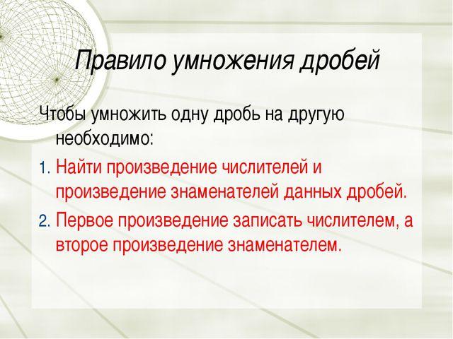 Правило умножения дробей Чтобы умножить одну дробь на другую необходимо: Найт...