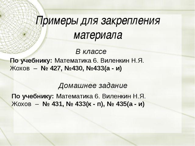 Примеры для закрепления материала По учебнику: Математика 6. Виленкин Н.Я. Жо...