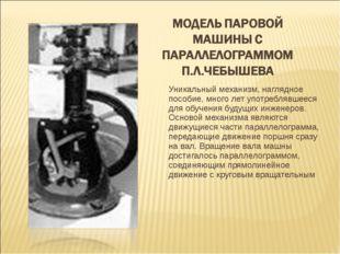 Уникальный механизм, наглядное пособие, много лет употреблявшееся для обучени