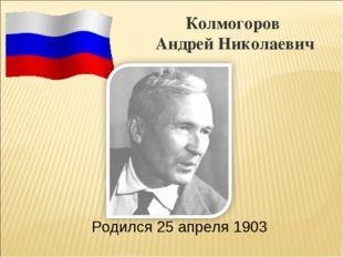 Колмогоров Андрей Николаевич Родился 25 апреля 1903