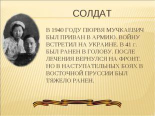 СОЛДАТ В 1940 ГОДУ ПЮРВЯ МУЧКАЕВИЧ БЫЛ ПРИВАН В АРМИЮ. ВОЙНУ ВСТРЕТИЛ НА УКРА