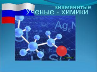 Ученые - химики