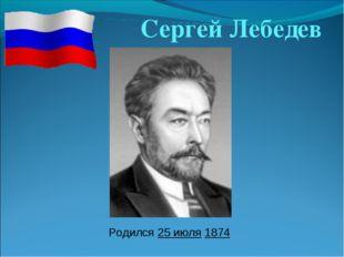Родился 25 июля 1874 Сергей Лебедев
