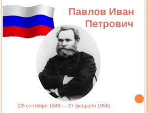 Павлов Иван Петрович (26 сентября 1849 — 27 февраля 1936)