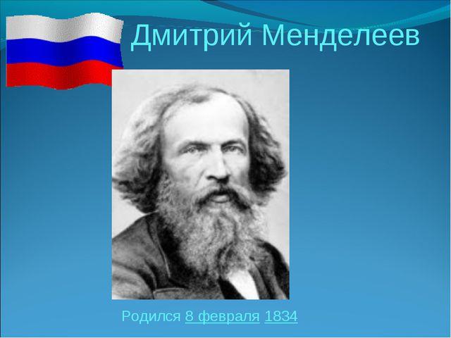Родился 8 февраля 1834 Дмитрий Менделеев
