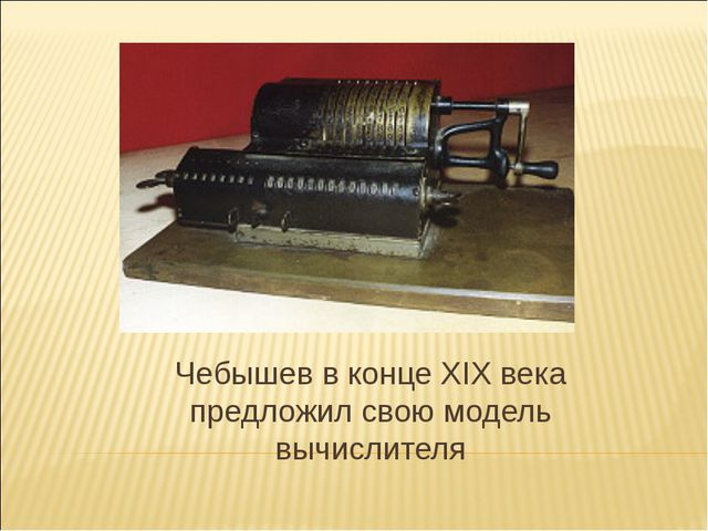 Чебышев в конце XIX века предложил свою модель вычислителя