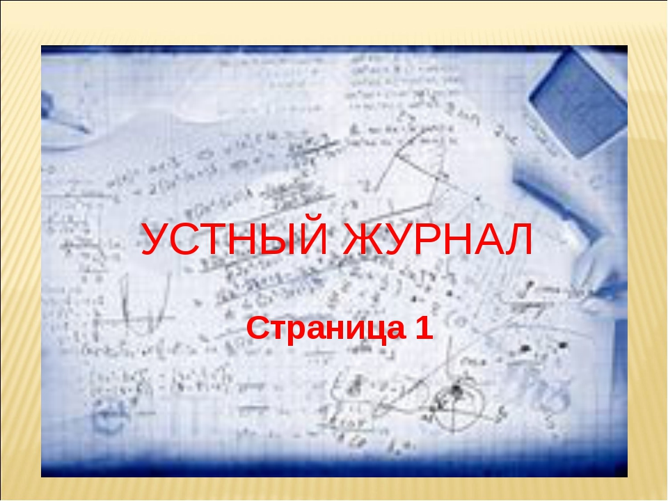 УСТНЫЙ ЖУРНАЛ Страница 1