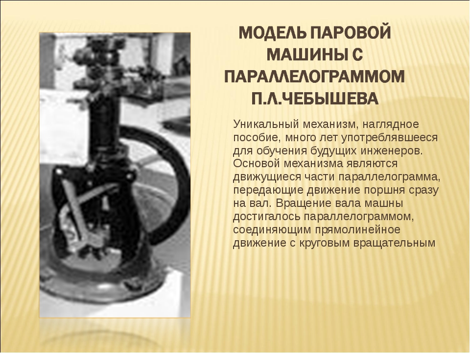 Уникальный механизм, наглядное пособие, много лет употреблявшееся для обучени...