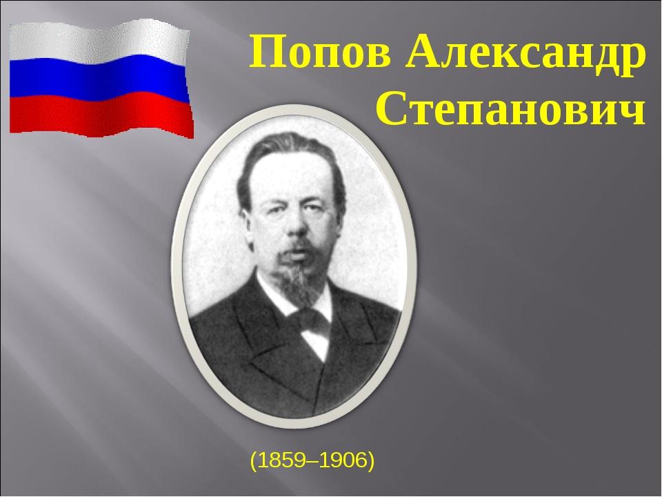 (1859–1906) Попов Александр Степанович